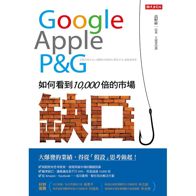 Google、Apple、P&G如何看到10000倍的市場缺口:大爆發的業績,得從「假設」思考做起!