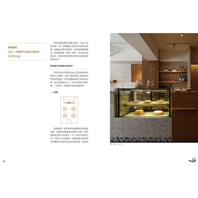 設計.咖啡館 從外觀、吧檯、家具挑選到風格營造-