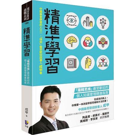 精準學習 :  「羅輯思維」最受歡迎的個人知識管理精進指南 /