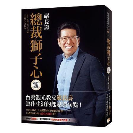 總裁獅子心【20週年全新修訂精裝版】