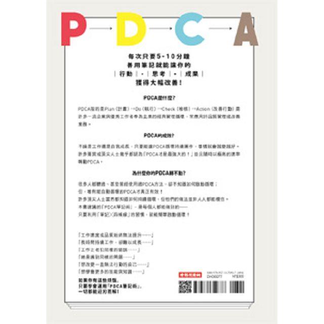 讓自己快速進化的PDCA筆記術:每天五分鐘,利用筆記╳四條線,讓你杜絕瞎忙、縮短工時、解決難題