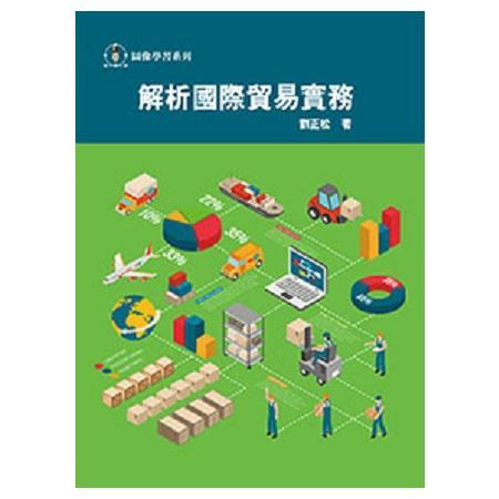 圖像學習系列-解析國際貿易實務