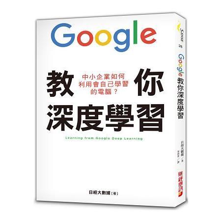 Google教你深度學習:中小企業如何利用會自己學習的電腦?=Learning from Goolge Deep Learning