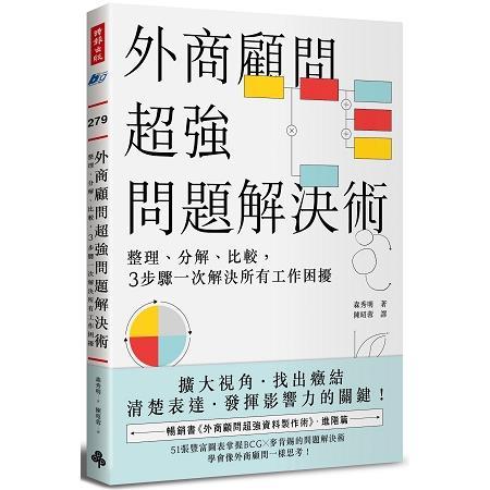 外商顧問超強問題解決術:整理、分解、比較,3步驟一次解決所有工作困擾