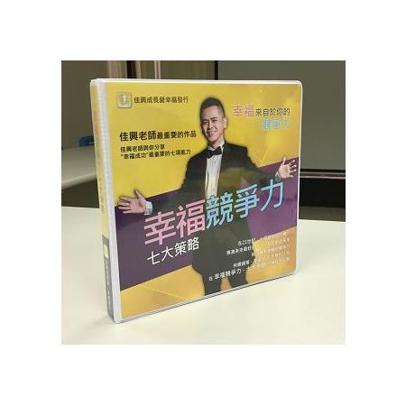 幸福競爭力七大策略(有聲書,內附7片CD)