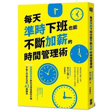 每天準時下班也能不斷加薪的時間管理術:稅務精算專家教你活用電腹DP手機,平衡工作與生活的43個練習