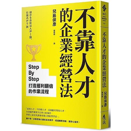 不靠人才的企業經營法:Step By Step打造獲利翻倍的作業流程
