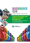 創意創新創業管理:跨域整合觀點與創業哲學思維