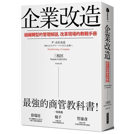 企業改造:組織轉型的管理解謎,改革現場的教戰手冊