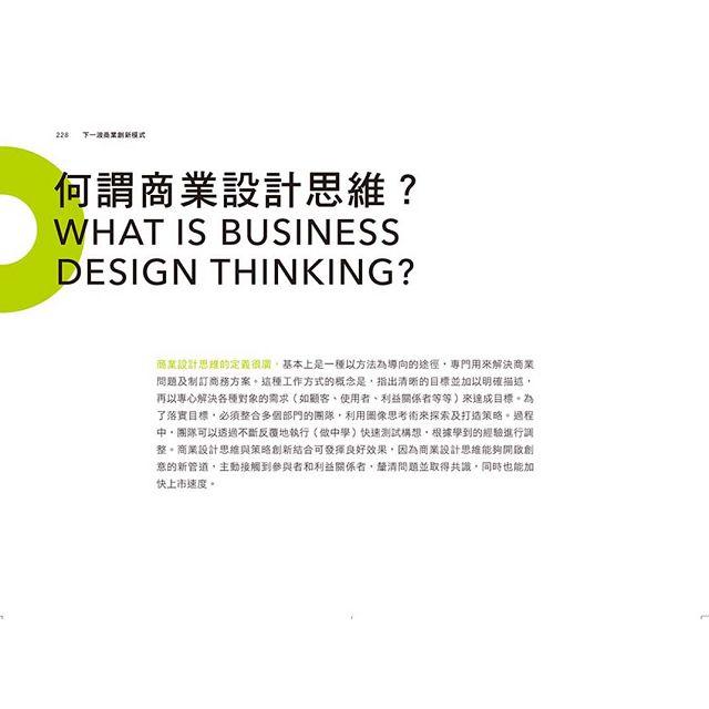 下一波商業創新模式:圖像溝通×策略創新×商業設計思維,搶占未來市場商機