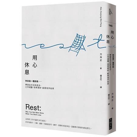 用心休息 :  休息是一種技能 學習全方位休息法, 工作減量, 效率更好, 創意信手拈來 /