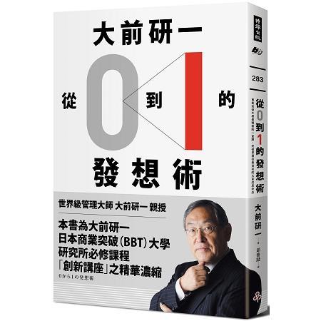 大前研一「從0到1」的發想術:商業突破大學最精華的一堂課,突破界限從無到有的大前流思考法