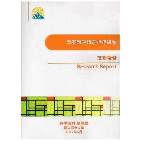 專案管理職能指標研發技術報告