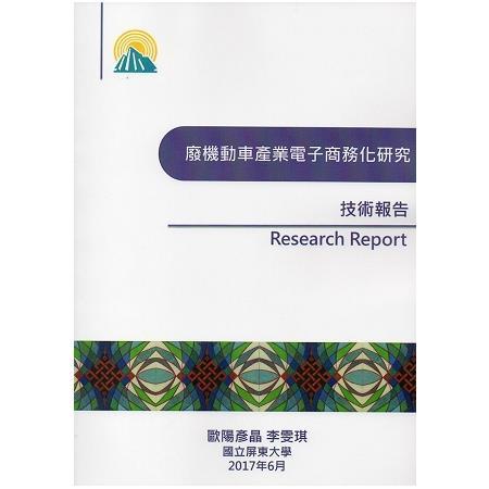 廢機動車產業電子商務化研究技術報告