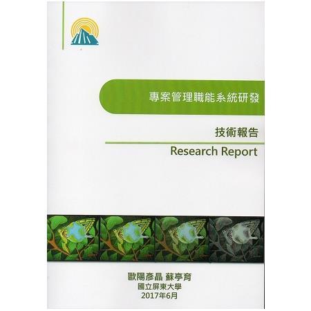 專案管理職能系統研發技術報告