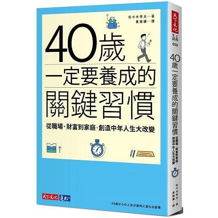 40歲一定要養成的關鍵習慣 :  從職場、財富到家庭, 創造中年人生大改變 /