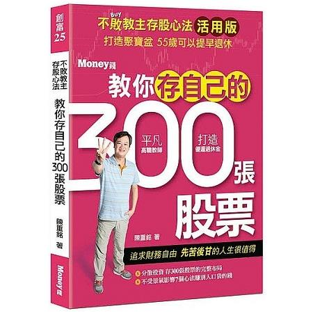 不敗教主存股心法活用版 :  教你存自己的300張股票 /