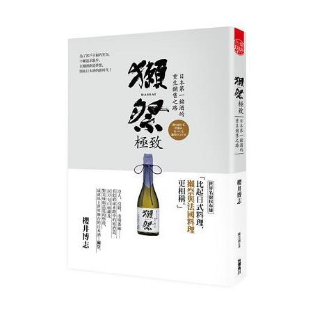 獺祭極致 :日本第一銘酒的重生銷售之路