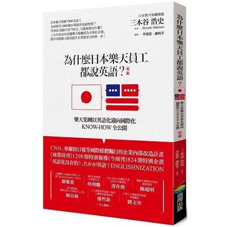 為什麼日本樂天員工都說英語?(改版):樂天集團以英語化邁向國 際化KNOW-HOW際化KNOW-HOW全