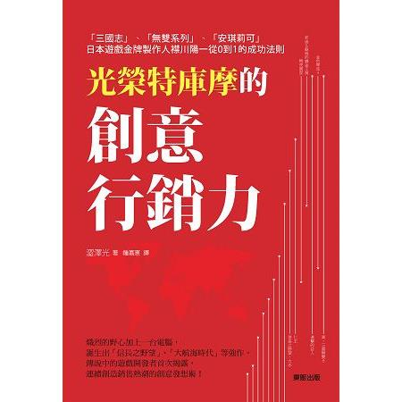 光榮特庫摩的創意行銷力:「三國志」「無雙系列」「安琪莉可」日本遊戲金牌製作人襟川陽一從0到1的成功