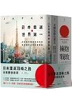 日本重返頂峰之路套書:日本重返世界第一  + 美國的藝伎盟友 + 擁抱戰敗