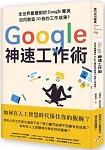 Google神速工作術:全世界最聰明的Google菁英,如何創造10倍的工作成果?