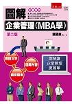 圖解企業管理(MBA學)(2版)