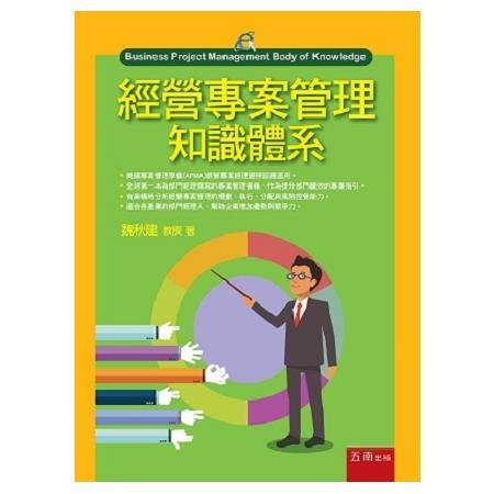 經營專案管理知識體系