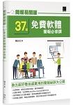簡報易開罐:37堂免費軟體簡報必修課