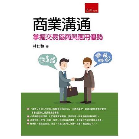 商業溝通:掌握交易協商與應用優勢