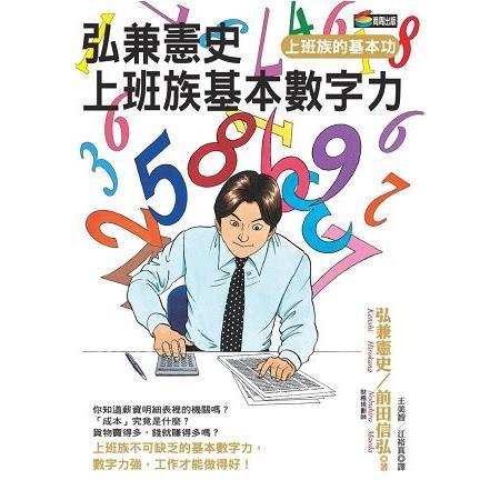 弘兼憲史上班族基本數字力
