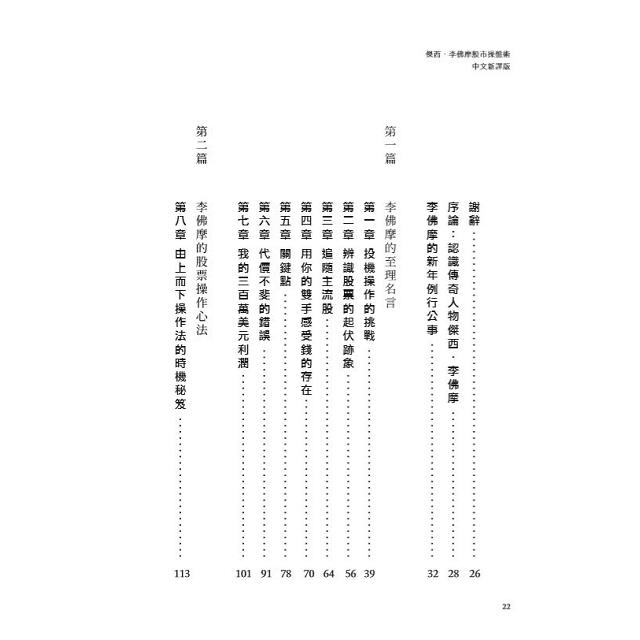 傑西‧李佛摩股市操盤術:史上最強股票作手唯一操盤手稿(中文新譯版)