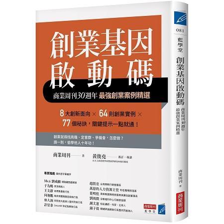 創業基因啟動碼:商業周刊30年最強創業案例精選