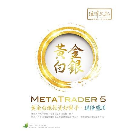 MetaTrader 5 黃金白銀投資好幫手:進階應用