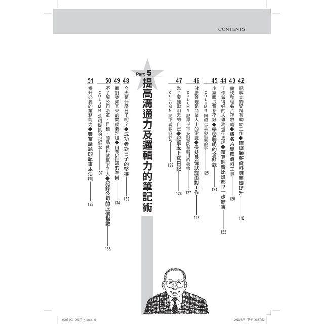 弘兼憲史教你活用記事本、有效開會做簡報(BW0665+BW0666)