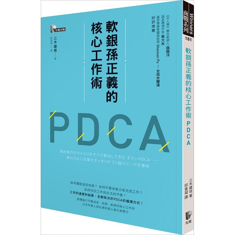 軟銀孫正義的核心工作術PDCA