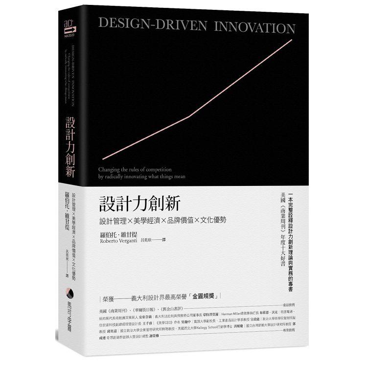 設計力創新(新版)
