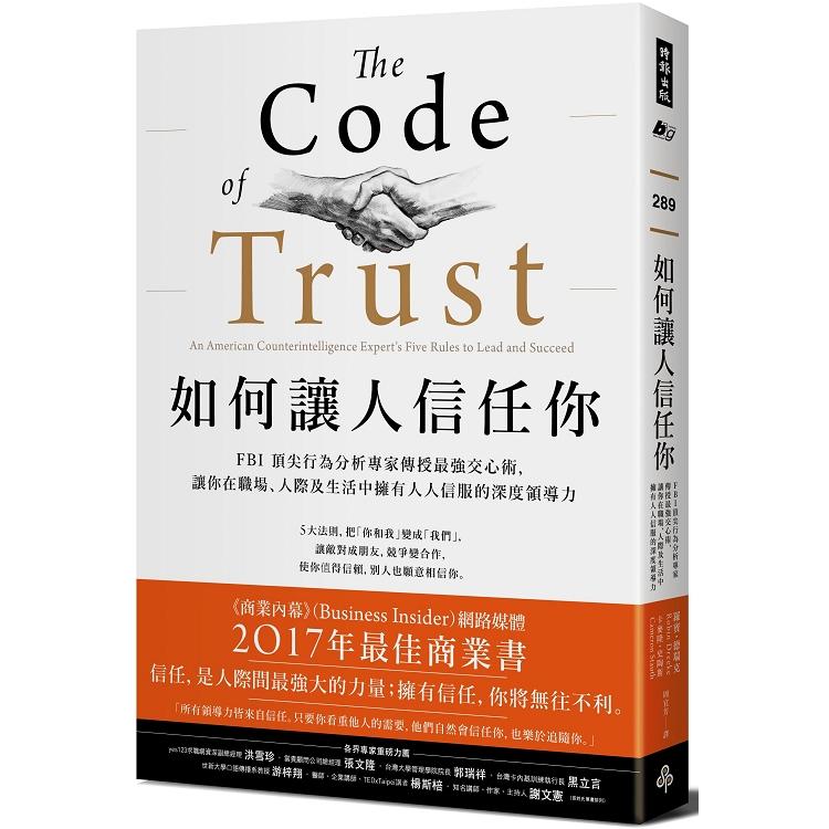 如何讓人信任你:FBI 頂尖行為分析專家傳授最強交心術,讓你在職場、人際及生活中擁有人人信服的深度領導