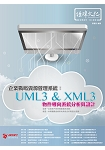 企業戰略資源管理系統:UML3 & XML3物件導向系統分析與設計