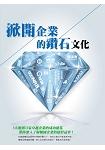 掀開企業的鑽石文化