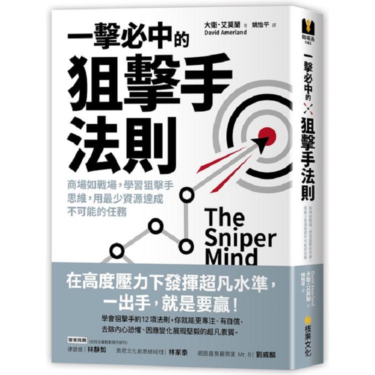 一擊必中的狙擊手法則:商場如戰場,學習狙擊手思維,用最少資源達成不可能的任務