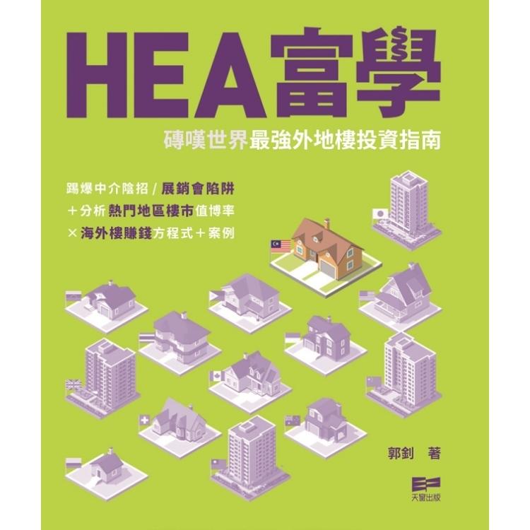 Hea富學:磚嘆世界最強外地樓投資指南