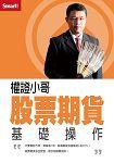權證小哥股票期貨基礎操作DVD(拆封不退)