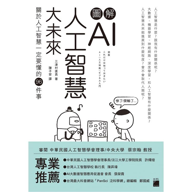 圖解 AI 人工智慧大未來:關於人工智慧一定要懂得 96 件事