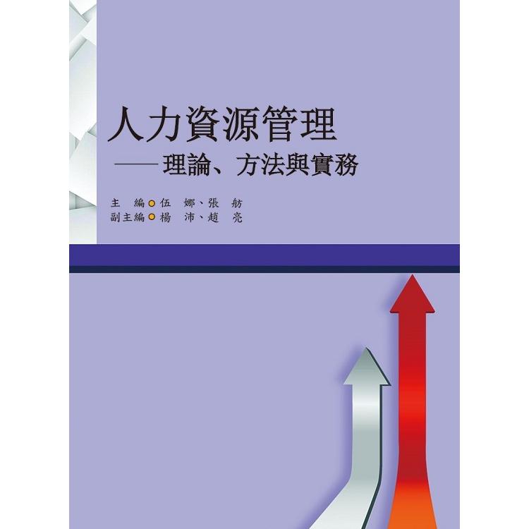 人力資源管理:理論、方法與實務