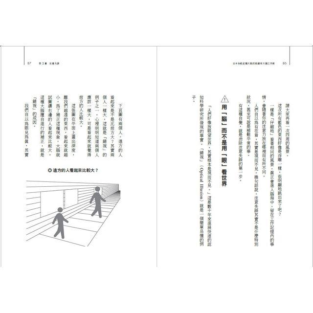 日本全能記憶大師的高績效大腦工作術:一舉根除記憶、注意、溝通、判斷上的失誤,提升工作與學習成果!