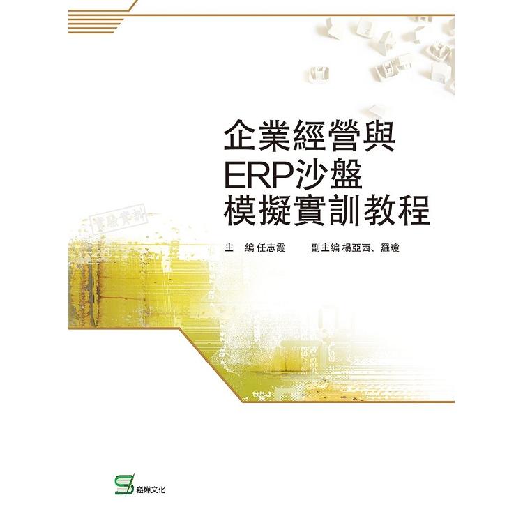 企業經營與ERP沙盤模擬實訓教程