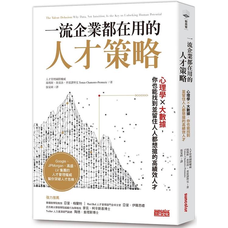 一流企業都在用的人才策略:心理學X大數據,你也能找到、留住人人都想搶的高績效人才