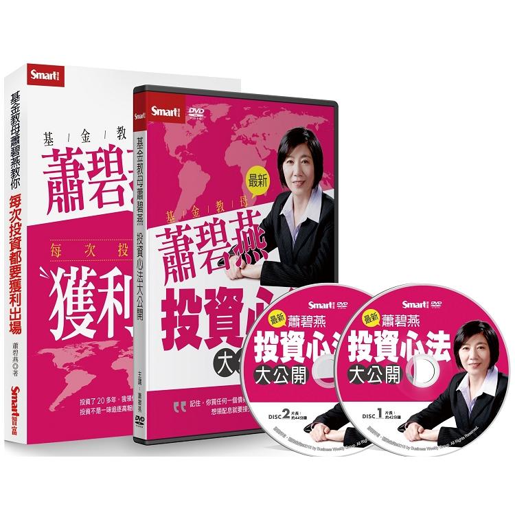 基金教母蕭碧燕投資心法大公開套書(書+DVD)(特價不再折)