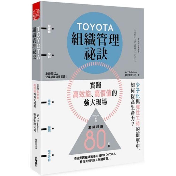 TOYOTA組織管理祕訣實踐高效能、高價值的強大現場